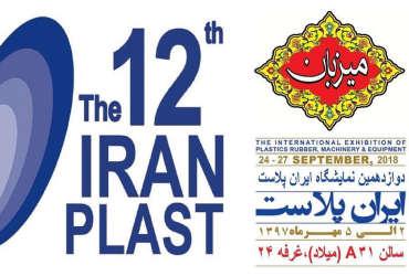 حضور میزبان در  دوازدهمین نمایشگاه بین المللی ایران پلاست
