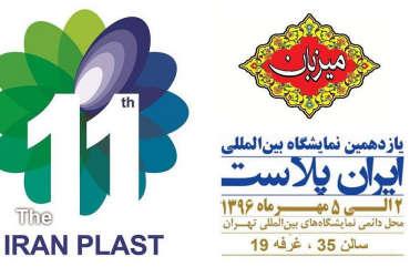 حضور میزبان در یازدهمین نمایشگاه بین المللی ایران پلاست