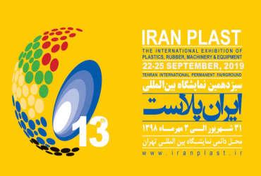 حضور میزبان در سیزدهمین نمایشگاه بین المللی ایران پلاست